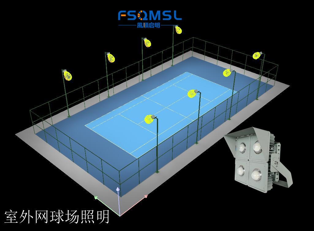 室外網球場照明燈具 網球場照明設計方案