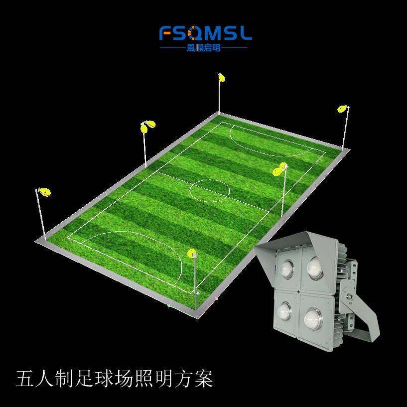 五人制球場照明設計 足球訓練場照明燈具 專業足球場燈光